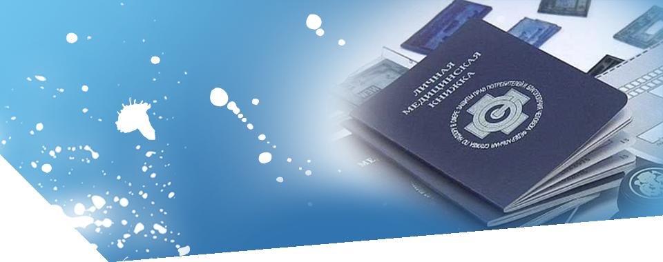 Сколько стоит сделать санитарную книжку в красноярске